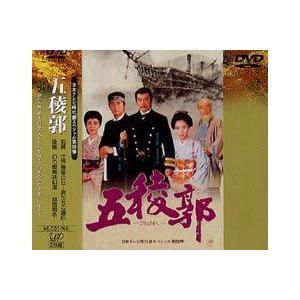 時代劇スペシャル 五稜郭 [DVD]|dss