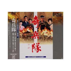 時代劇スペシャル 奇兵隊 [DVD]|dss