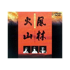 時代劇スペシャル 風林火山 [DVD]|dss