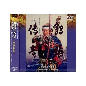 時代劇スペシャル 鶴姫伝奇 [DVD]|dss
