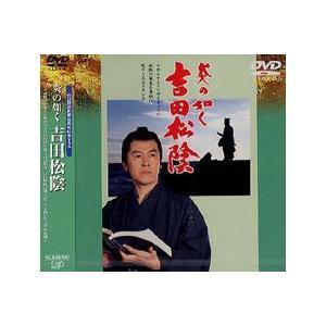時代劇スペシャル 炎の如く 吉田松陰 [DVD]|dss