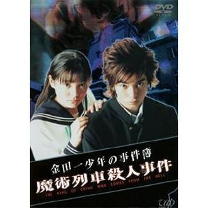 金田一少年の事件簿 魔術列車殺人事件 [DVD]|dss