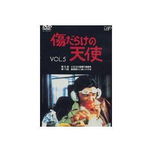 傷だらけの天使 Vol.5 [DVD]|dss