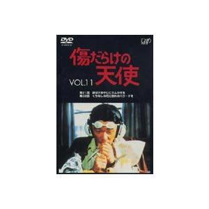 傷だらけの天使 Vol.11 [DVD]|dss