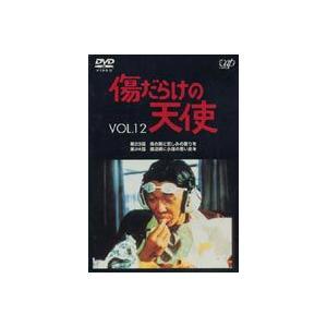 傷だらけの天使 Vol.12 [DVD]|dss