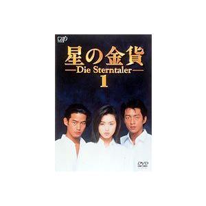 星の金貨 VOL.1 [DVD]|dss