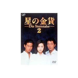 星の金貨 VOL.2 [DVD]|dss