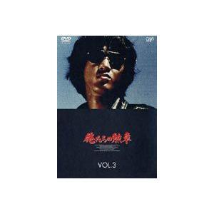 俺たちの勲章 VOL.3 [DVD]|dss
