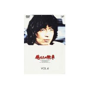 俺たちの勲章 VOL.4 [DVD]|dss
