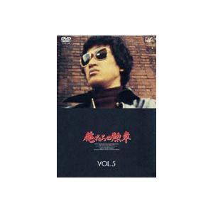 俺たちの勲章 VOL.5 [DVD]|dss