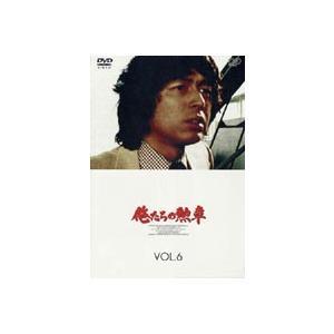 俺たちの勲章 VOL.6 [DVD]|dss