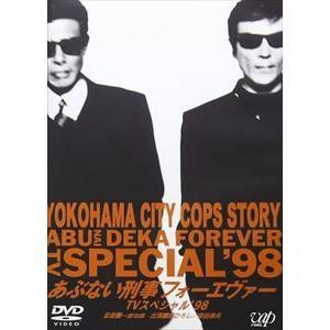 あぶない刑事フォーエヴァー TVスペシャル '98 [DVD] dss