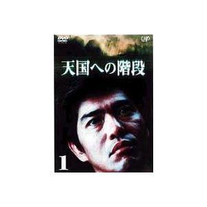 天国への階段 VOL.1 [DVD] dss