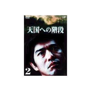 天国への階段 VOL.2 [DVD] dss