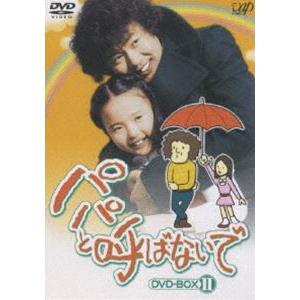 パパと呼ばないで DVD-BOXII [DVD] dss