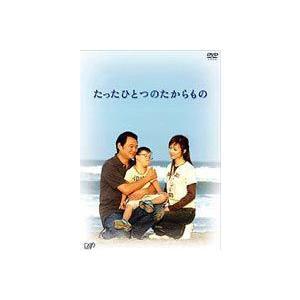 たったひとつのたからもの [DVD]|dss