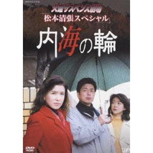 火曜サスペンス劇場 松本清張スペシャル 内海の輪 [DVD] dss