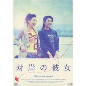 対岸の彼女 [DVD]|dss