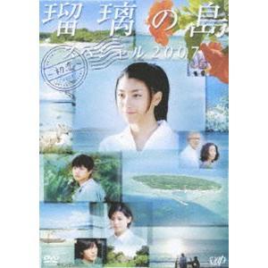 瑠璃の島 スペシャル2007 〜初恋〜 [DVD]|dss