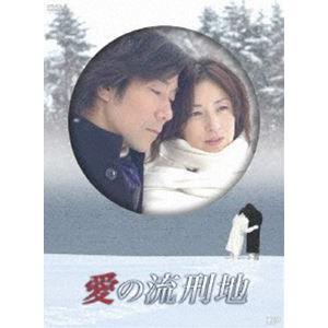愛の流刑地(ドラマ版) [DVD]|dss