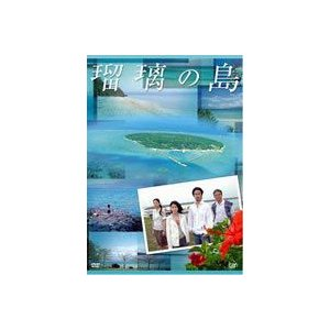 瑠璃の島 DVD-BOX [DVD]|dss