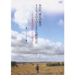 あの日、僕らの命はトイレットペーパーよりも軽かった-カウラ捕虜収容所からの大脱走-(完全版) [DVD]|dss