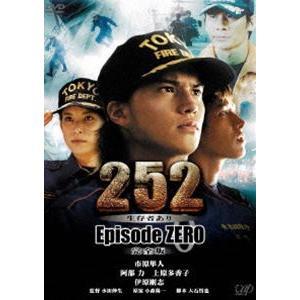 252 生存者あり episode.ZERO 完全版 [DVD]|dss