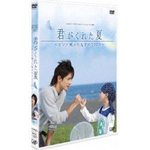 日本テレビ 24HOUR TELEVISION スペシャルドラマ 2007「君がくれた夏」 [DVD]|dss
