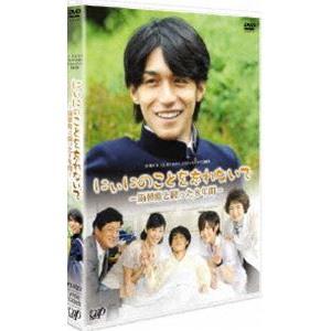 日本テレビ 24HOUR TELEVISION スペシャルドラマ 2009「にぃにのことを忘れないで」 [DVD]|dss