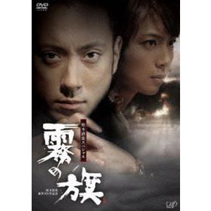 生誕100年記念 松本清張ドラマスペシャル 霧の旗 [DVD] dss