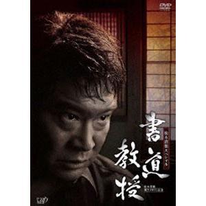 生誕100年記念 松本清張ドラマスペシャル 書道教授 [DVD] dss