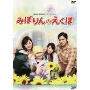 24時間テレビドラマスペシャル みぽりんのえくぼ [DVD]|dss