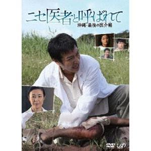 ニセ医者と呼ばれて〜沖縄・最後の医介輔〜 [DVD] dss