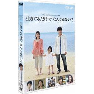 24HOUR TELEVISION スペシャルドラマ 2011 生きてるだけでなんくるないさ [DVD]|dss
