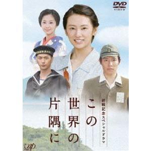 終戦記念スペシャルドラマ この世界の片隅に [DVD]|dss