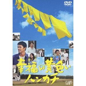 幸福の黄色いハンカチ [DVD]|dss