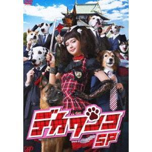 デカワンコ スペシャル [DVD]|dss