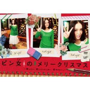 ピン女のメリークリスマス 〜恋したい、恋しようとしない、恋できない。〜 [DVD] dss