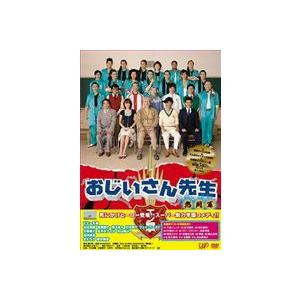 おじいさん先生 熱闘篇 DVD-BOX(DVD)