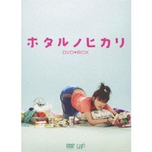 ホタルノヒカリ DVD-BOX [DVD] dss