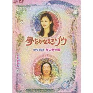 夢をかなえるゾウ DVD-BOX 女の幸せ編 [DVD]