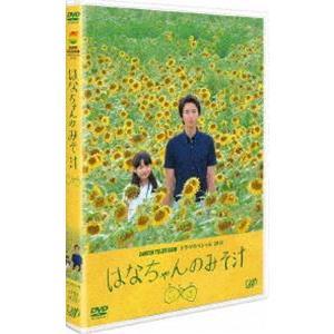 24HOUR TELEVISION ドラマスペシャル2014 はなちゃんのみそ汁 DVD [DVD]|dss