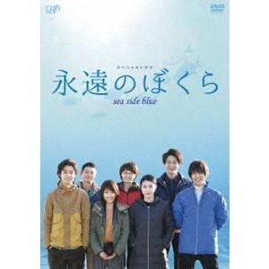 永遠のぼくら sea side blue [DVD]|dss