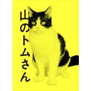山のトムさん DVD-BOX [DVD]|dss