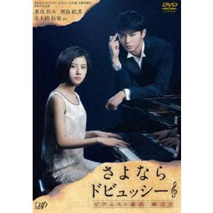 さよならドビュッシー〜ピアニスト探偵 岬洋介〜 [DVD]|dss