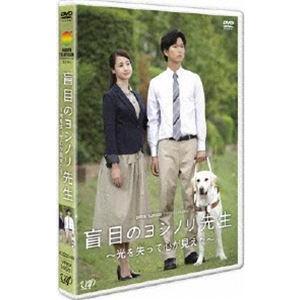 24HOUR TELEVISION ドラマスペシャル2016 盲目のヨシノリ先生〜光を失って心が見えた〜 [DVD]|dss