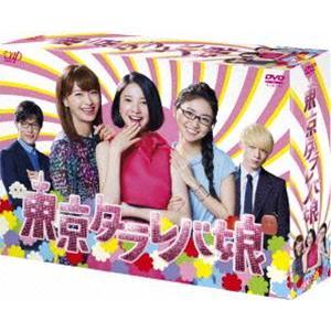 東京タラレバ娘 DVD BOX [DVD]|dss