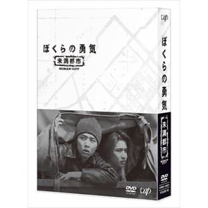 ぼくらの勇気 未満都市 [DVD]|dss
