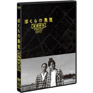 ぼくらの勇気 未満都市 2017 [DVD] dss