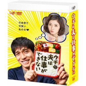 ウチの夫は仕事ができない DVD-BOX [DVD]|dss